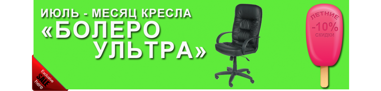 Кресло БОЛЕРО УЛЬТРА