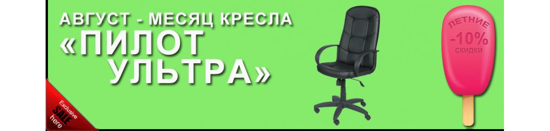 Кресло ПИЛОТ УЛЬТРА