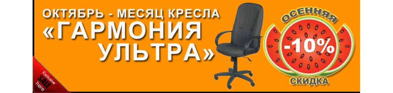 Кресло ГАРМОНИЯ УЛЬТРА